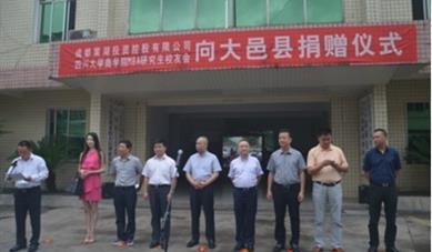 公司向大邑县花水湾中心校捐赠物资