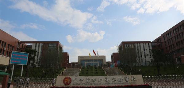 巴中棠湖外語實驗學校