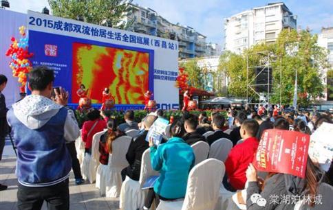 雙流怡居生活全國巡展圓滿結束,棠湖泊林城成最受歡迎樓盤!