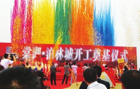 华西都市报:千亩碰碰网公开在线视频·泊林城奠基开工