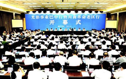 巴中日报:光彩事业巴中行暨川商革命老区行活动在巴隆重开幕