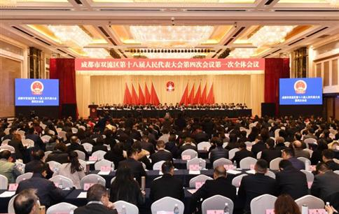 黨委書記周健同志參加區十八屆人大四次會議