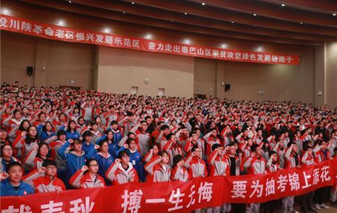 巴中棠外初2016级中考百日冲刺誓师大会隆重举行