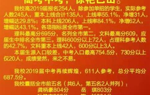 巴中棠湖外语实验学校2019年高考中考再创辉煌