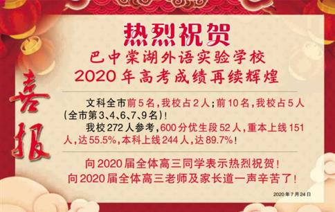 巴中棠湖外语实验学校2020届中、高考再传捷报